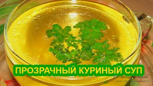 Куриный бульон прозрачный рецепт пошагово