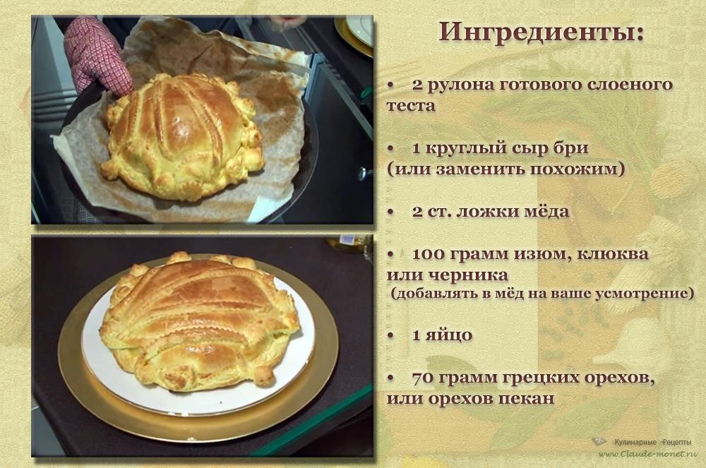 Рецепты из слоеного теста пошаговые с