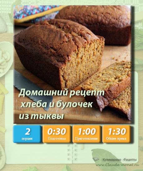 Рецепты хлеба и булочек