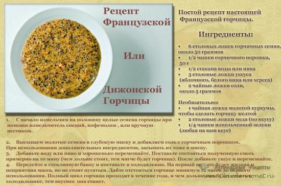 горчица в зернах рецепт приготовления