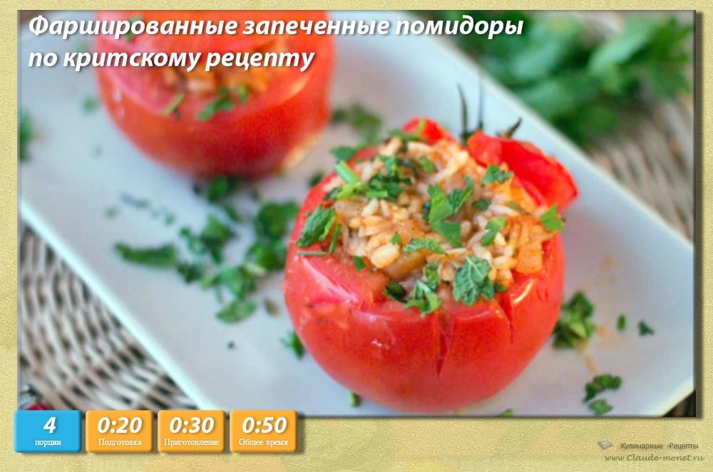 Запеченные фаршированные помидоры рецепт