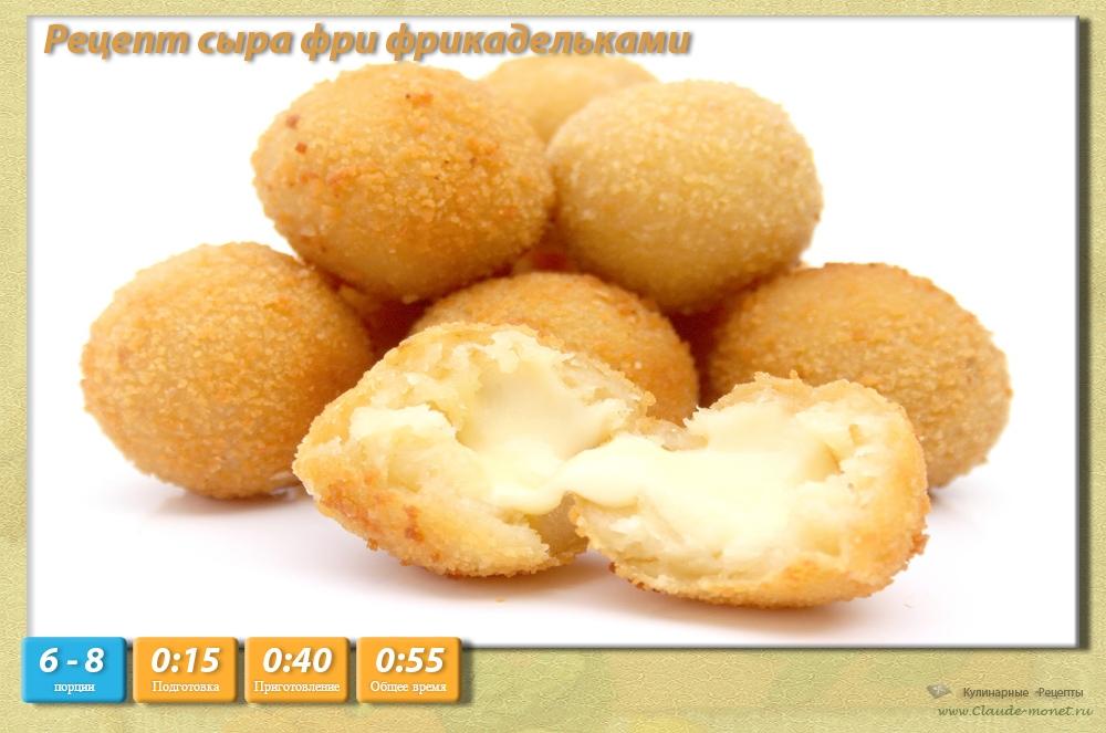 Сырные шарики в масле рецепт с фото