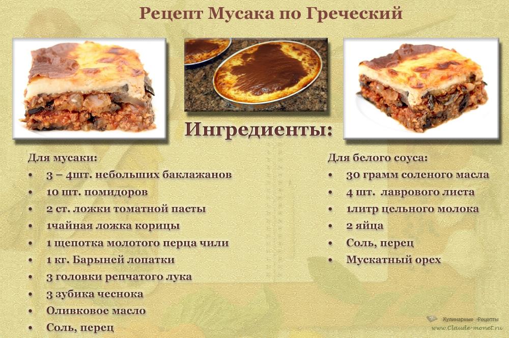 Гречанка рецепт