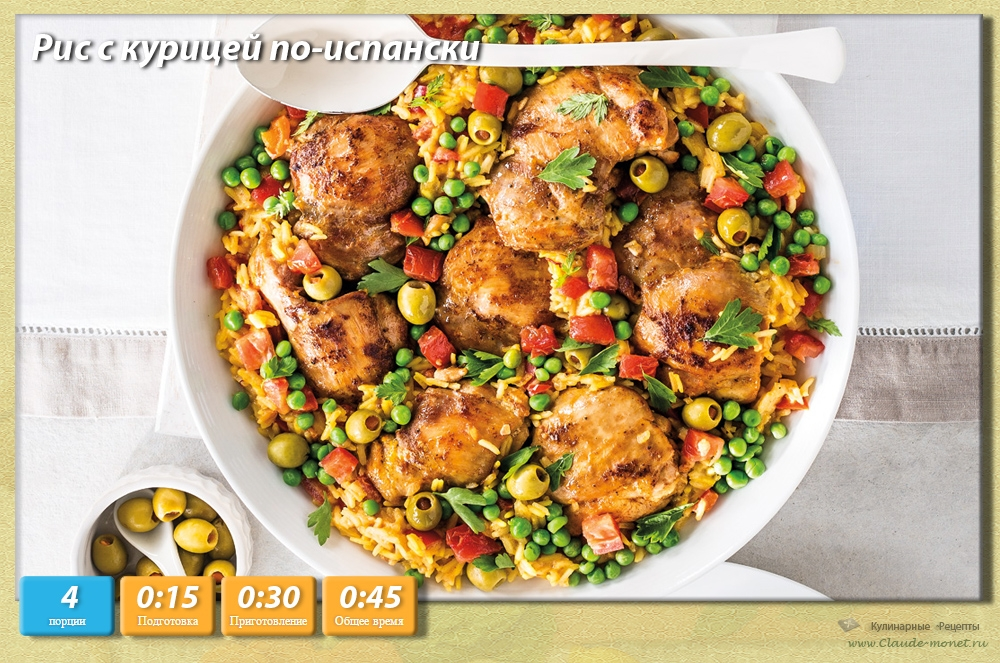 курица по-испански рецепт с фото