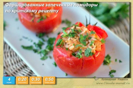 Запеченные фаршированные помидоры рецепты фото