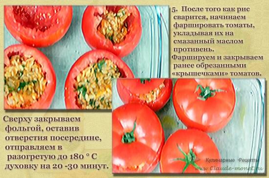 Фаршированные запеченные помидоры по критскому рецепту