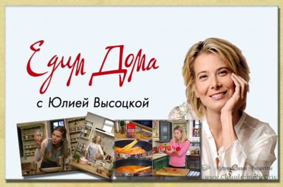 "Кулинарное TV-Шоу ""Едим Дома"" - смотреть онлайн"