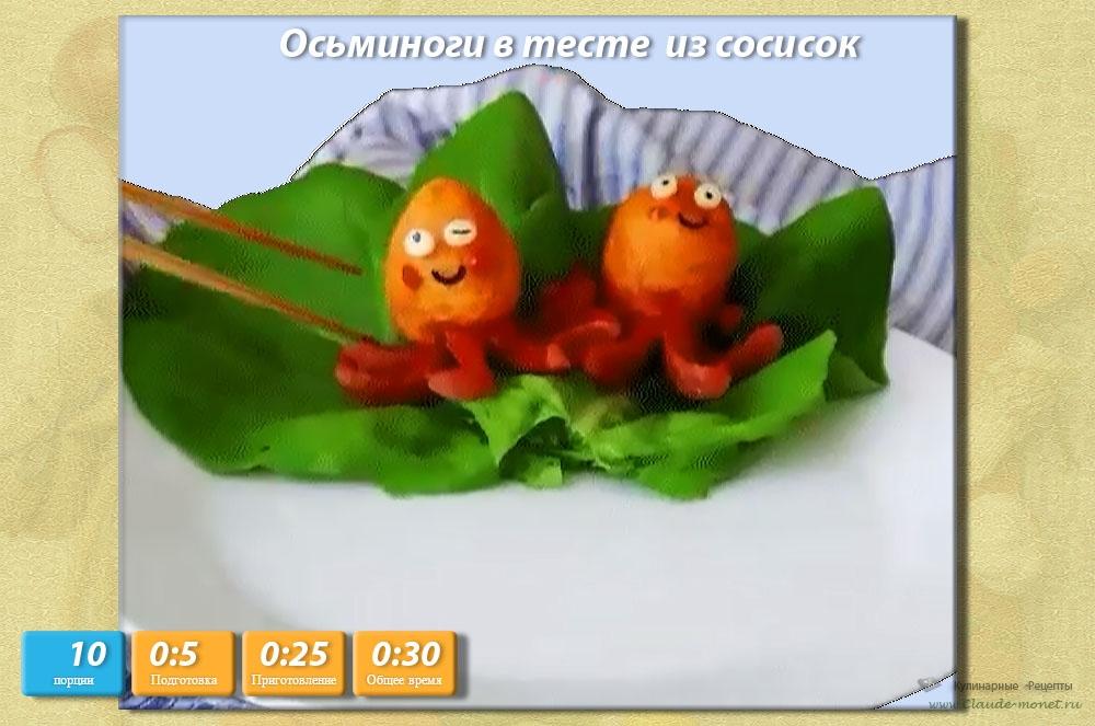 Как сделать осьминога из сосиски и теста