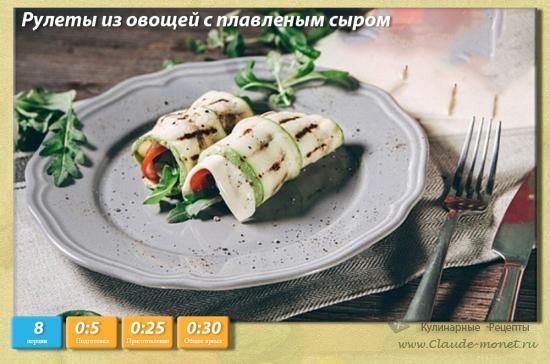 Рулеты из овощей с плавленым сыром