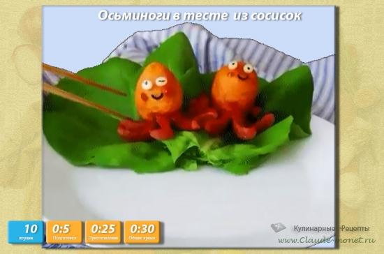 Осьминоги в тесте  из сосисок